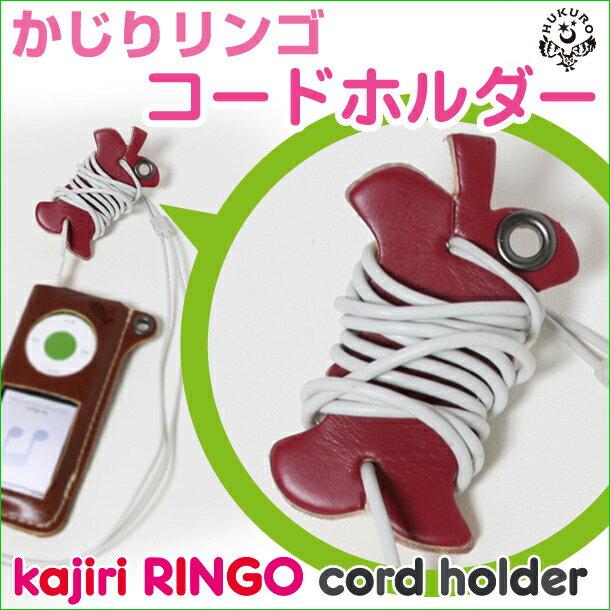 【HUKURO】かじりりんごイヤホンコードホルダー 本革 栃木レザー イヤフォン コードリール 巻き取り ホルダー 収納 イヤホンマイク りんご型 日本製