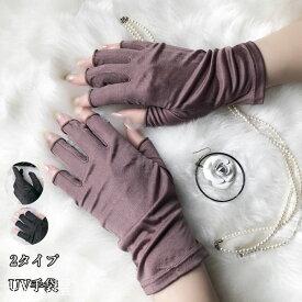 紫外線対策手袋 手袋 女性用 通学 通勤 自転車 シルク100% 日焼け止め UVケア 滑り止め 通気性 薄手 日焼け対策 UVカット レディース 夏用 プレゼント