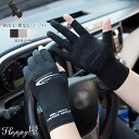 手袋 レディース メンズ 紫外線対策手袋 サイクリング 通勤 釣り 運転用 スマートフォン対応 指なし 涼しい 手ぶくろ …
