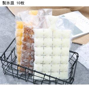製氷皿 10枚アイスバッグ 使い捨て 24個取り/枚 取出し簡単 モールド型 アイスキューブモールド 家庭お店用 送料無料
