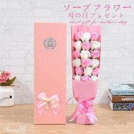 母の日 プレゼント ソープフラワー 花束 ローズ 石鹸 造花 枯れない花 ギフト ボックス 大人気 母の日 誕生日 記念日 バレンタイン 祝いプレゼント 観賞用 贈り物