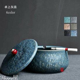 灰皿 卓上灰皿 おしゃれ 卓上 インテリア セラミック おもしろ 客室グッズ オフィス 吸煙灰皿 個性的 タバコ備品 6色 送料無料