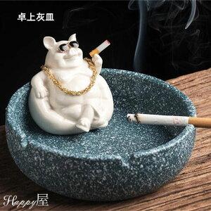 灰皿 卓上灰皿 おしゃれ 卓上 インテリア セラミック おもしろ 客室グッズ オフィス 吸煙灰皿 個性的 タバコ備品 敬老の日 プレゼント