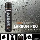 Collonil コロニル カーボンプロ レザー用 強力防水スプレー 300mL
