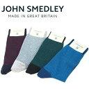JOHN SMEDLEY ジョンスメドレー ボーダー柄 メンズソックス 靴下 全4色 HERA STRIPED ANKLE SOCK 【メール便で送料無料】