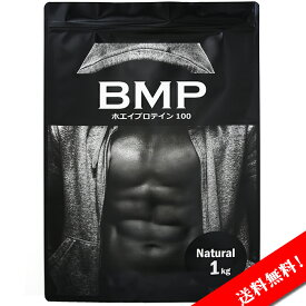 BMPプロテイン 1kg ホエイプロテイン 1kg ナチュラル/プレーン 筋肉 筋トレ 肉体改造 プロテイン ホエイ ダイエット プロテイン 送料無料 プロテイン ホエイ ボディメイク 減量 WPCホエイプロテイン コスパ