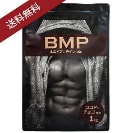 【BCAA 300gプレゼント!】BMPプロテイン ココア&チョコ風味 1kg ボディメイク プロテイン ホエイ 筋肉 筋トレ 肉体改造 プロテイン 送料無料 WPCホエイプロテイン コスパ