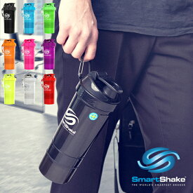 SmartShake スマートシェイク O2GO 600mlおしゃれな多機能プロテインシェイカー スマートシェイク NEON ネオンカラーシリーズ 全9色 スムージーシェイカー サプリメントケース ピルケース プロテインシェーカー プロテイン容器 筋トレ ジム