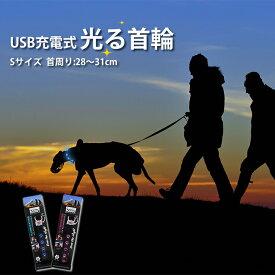 LED 光る首輪 Sサイズ 首周り 28〜31cm 充電用USBケーブル付き 全2色 小型犬 散歩 夜 さんぽ ひかる ペット 安全 光る首輪 充電式 犬 光る首輪 Dog Collar NIGHT SCOUT