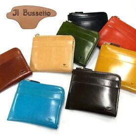 IL Bussetto イル・ブセット L字型財布 L字型ジップ財布 全8色 イルブセット