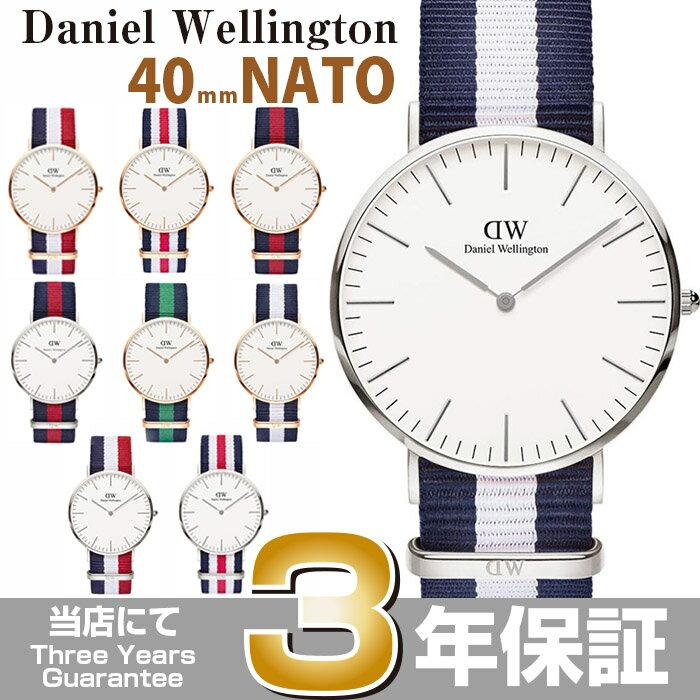 【3年保証&送料無料】Daniel Wellington ダニエルウェリントン 腕時計 Classic40mm NATOベルト 0101DW 0102DW 0103DW 0104DW 0105DW 0201DW 0202DW 0203DW 0204DW