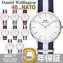 【3年保証&送料無料】Daniel Wellington ダニエルウェリントン 腕時計 Classic40mm NATOベルト 0101DW 0102DW 0103DW…