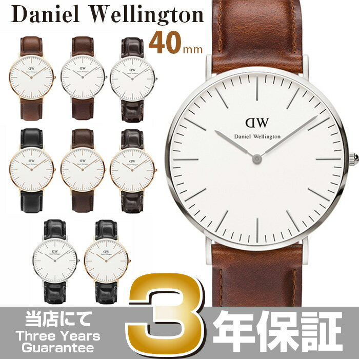 【3年保証&送料無料】Daniel Wellington ダニエルウェリントン 腕時計 Classic40mm 本革レザーベルト 0107DW 0109DW 0111DW 0207DW 0209DW 0211DW 0106DW 0114DW 0214DW