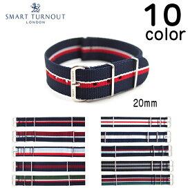 【メール便可】 SMART TURNOUT スマートターンアウト ウォッチストラップ 20mm NATOタイプ腕時計用リボンベルト ナイロンベルト 替えベルト 全10色