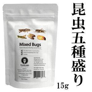 昆虫食 昆虫5種ミックス 15g 塩味 閲覧注意 高蛋白で低糖質 グラスホッパー オケラ シルクワーム サゴワーム ヨーロッパイエコオロギ 昆虫 食用 入門 Mixed Bugs15g(昆虫ミックス15g) パーティーグ