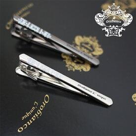 OROBIANCO L'UNIQUE オロビアンコ ルニーク タイバー ネクタイピン 全3デザイン ギフト 誕生日プレゼント タイピン 結婚式 父の日プレゼント