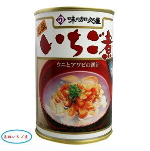 味の加久の屋 いちご煮 青森県八戸市名産品 うにとあわびの潮汁 郷土料理 お取り寄せランキング上位 青森グルメ