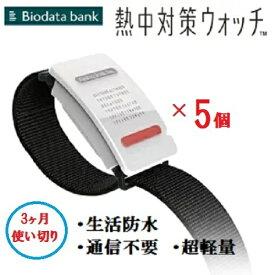 Biodata bank [熱中症対策ウオッチ] 5個セット  在庫◎安心、簡単、手首に装着するだけ!