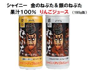 【送料無料】シャイニーりんごジュース(195g缶)果汁100%金のねぶた銀のねぶた飲み比べセット包装不可商品