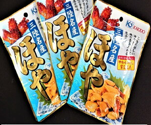 海翁堂 【三陸名産ほや×3P】 珍味 やわらか仕上 おつまみ 常温保存