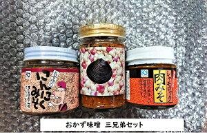 青森県 おかず味噌三兄弟 にんにく味噌 肉みそ しじみにんにく味噌  ごはんのおとも お酒のおつまみ 味の海翁堂 プチギフト お礼品