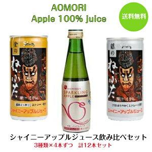 【送料無料】シャイニーアップルジュース 飲み比べセット 12本入 金のねぶた 銀ねぶた シャイニースパークリングアップル 青森県産 りんご果汁100% ねぶたリンゴジュース シャ