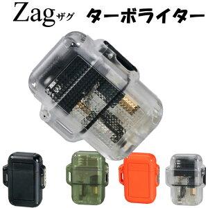 ザグZAG WINDMILL(ウインドミル) ターボライター (内燃触媒式) 全4色【ネコポス対応】