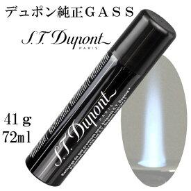 【7月・8月はいつでもポイント5倍!】デュポン ガス レフィル S.T.Dupont エステー・デュポン ミニジェット用ガス ガスボンベ 72ml
