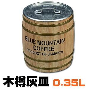 (4/9〜4/16はポイント10倍)灰皿 木樽灰皿 HiHi 035 バレル 渡辺金属工業の「オバケツ」(ラッピング不可商品)