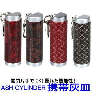 携帯灰皿 アッシュシリンダースリム ペンギンライター 選べる4色