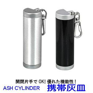 携帯灰皿 アッシュシリンダースリム シンプルシリーズ ペンギンライター