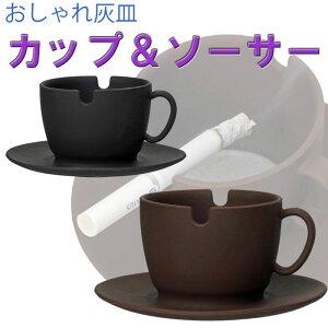灰皿 ティーカップ型灰皿 カップ&ソーサー アッシュトレイ ハイザラ