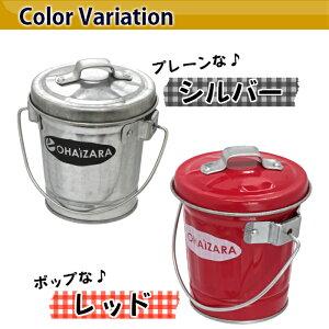 灰皿バケツ灰皿オハイザラOHAIZARA渡辺金属工業オバケツシリーズ(ラッピング不可商品)hOHA0.5日本製画像