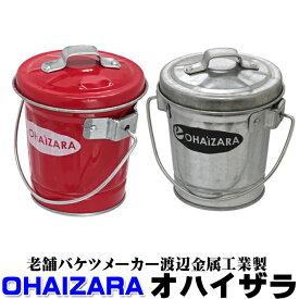 灰皿 バケツ灰皿 オハイザラ OHAIZARA 渡辺金属工業 オバケツシリーズ (ラッピング不可商品) hOHA0.5 日本製