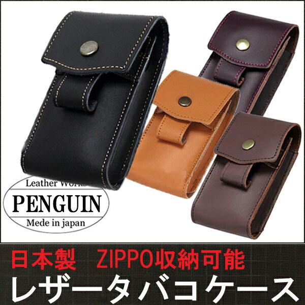 [送料無料]ZIPPOジッポーライターも収納可能!日本製 本革タバコケース ロングサイズ収納可能