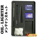 ネコポス オイルライターメンテナンスキット ジッポー・オイルライター ボックス おすすめ ライター