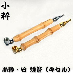 煙管(キセル)小粋竹 クローム・ゴールド全2色約12cm【ネコポス対応】