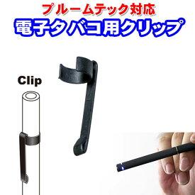 (キャッシュレス5%還元)プルームテック クリップ 電子タバコ用クリップ (2個入り) 【ネコポス対応】