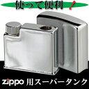 【ネコポス対応可】ジッポーライターに使うと便利☆【スーパーオイルタンク】ZIPPOユーザー待望のすぐれもの zippo ジ…
