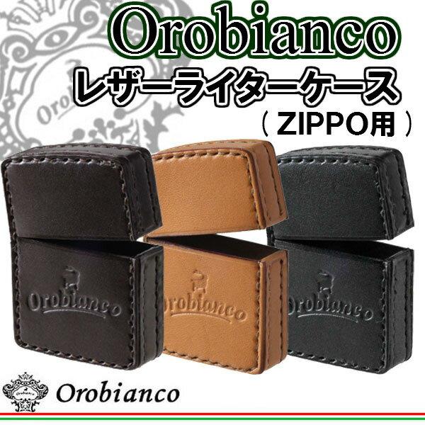 【送料無料】 zippoジッポーライター用オロビアンコ レザーライターケース(牛革・ロゴ型押し)