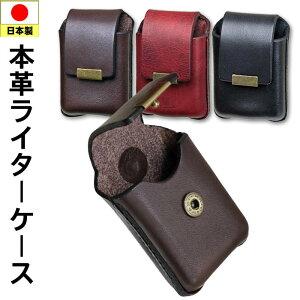 【8月・9月はいつでもポイント5倍!】日本製 本革 ライターケース ベルト通し付き ジッポー収納可能 選べる三色