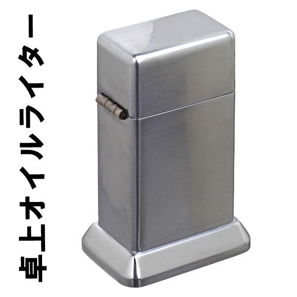 デスクトップ オイルライター 卓上ライター DTOL-CS