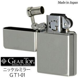 【7月はいつでもポイント5倍!】オイルライター ギアトップ 国産オイルライター GEAR TOP Made in Japan ニッケルミラー GT1-01【ネコポス対応】