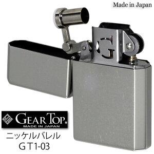 【7月はいつでもポイント5倍!】オイルライター ギアトップ 国産オイルライター GEAR TOP Made in Japan ニッケルバレル GT1-03【ネコポス対応】