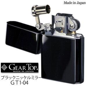 【7月はいつでもポイント5倍!】オイルライター ギアトップ 国産オイルライター GEAR TOP Made in Japan ブラックニッケルミラー GT1-04【ネコポス対応】
