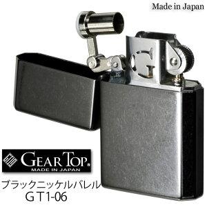 【7月はいつでもポイント5倍!】オイルライター ギアトップ 国産オイルライター GEAR TOP Made in Japan ブラックニッケルバレル GT1-06【ネコポス対応】