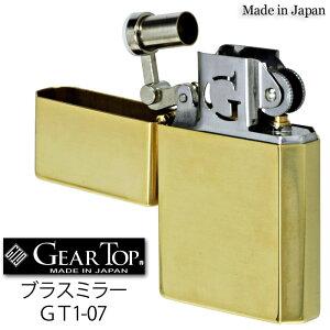 【7月はいつでもポイント5倍!】オイルライター ギアトップ 国産オイルライター GEAR TOP Made in Japan ブラスミラー GT1-07【ネコポス対応】