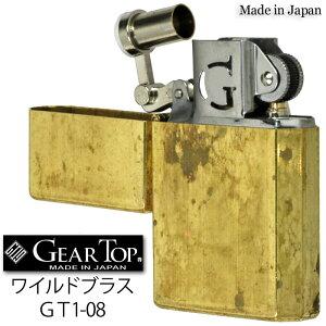 【7月・8月はいつでもポイント5倍!】オイルライター ギアトップ 国産オイルライター GEAR TOP Made in Japan ワイルドブラス GT1-08【ネコポス対応】