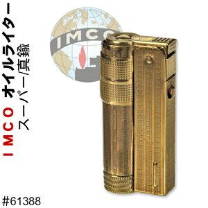 【12月・1月はいつでもポイント5倍!】IMCO ライター イムコ スーパー ブラス 真鍮 フリント式 オイルライター【ネコポス対応】