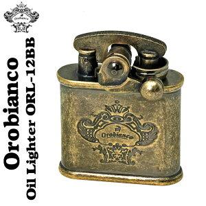 Orobianco(オロビアンコ)オイルライター アンティークブラスバレルORL-12BB送料無料